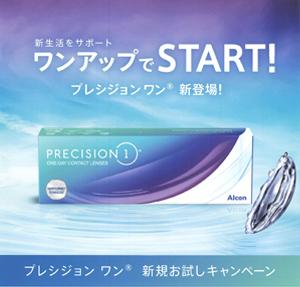 プレジションワンのコンタクトレンズ 新規お試しキャンペーン実施中!
